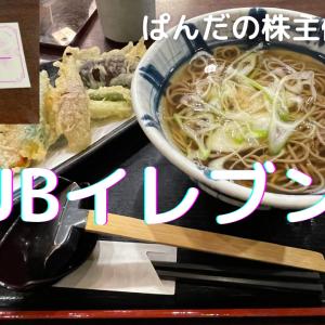 優待生活 季節の野菜天ぷらそば(*・ω・)ノ