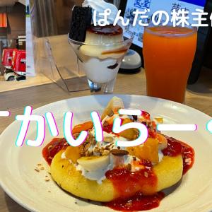 優待生活 マンゴーパンケーキと喫茶店のプリン(*・ω・)ノ