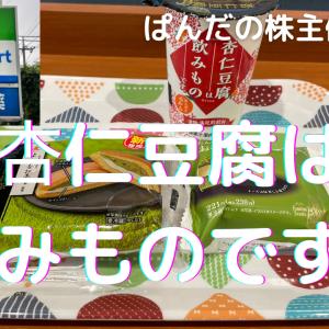 優待生活 杏仁豆腐は飲みものです。(*・ω・)ノ
