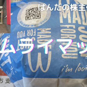 優待生活 サムライマック(*・ω・)ノ