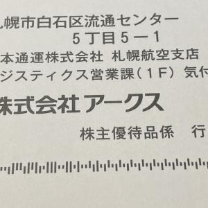 優待新着 アークスから株主優待のご案内(*・ω・)ノ