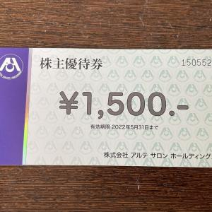 優待新着 アルテサロン ホールディングスの株主優待(*・ω・)ノ