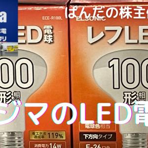 優待生活 ノジマのLED電球(*・ω・)ノ