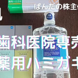 優待生活 歯科医院専売品薬用ハミガキ(*・ω・)ノ