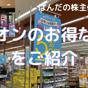優待生活 イオンのお得な日をご紹介(*・ω・)ノ