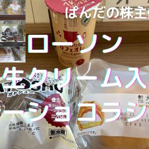 優待生活 ローソン 生クリーム入りガトーショコラシュー(*・ω・)ノ