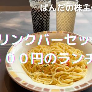 優待生活 ドリンクバーセットで500円のランチ(*・ω・)ノ