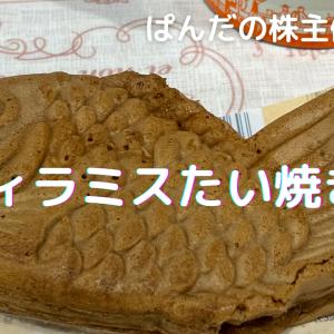 優待生活 ティラミスたい焼き(*・ω・)ノ