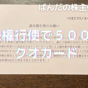 優待生活 議決権行使で500円のクオカード(*・ω・)ノ