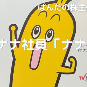 優待生活 バナナ社員「ナナナ」(*・ω・)ノ