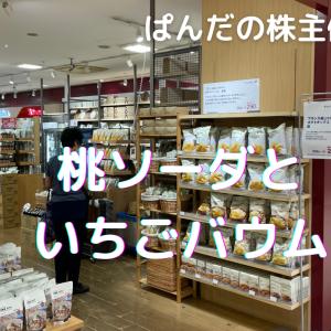 優待生活 桃ソーダといちごバウム(*・ω・)ノ