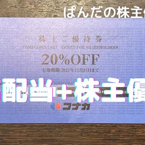 優待生活 高配当+株主優待(*・ω・)ノ