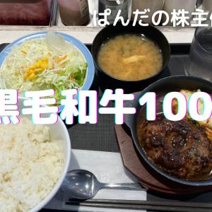 優待生活 黒毛和牛100%(*・ω・)ノ