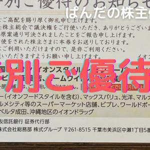 優待生活 特別ご優待券(*・ω・)ノ