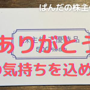 優待生活 「ありがとう」の気持ちを込めて(*・ω・)ノ