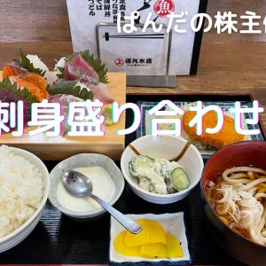 優待生活 お刺身盛り合わせ定食(*・ω・)ノ