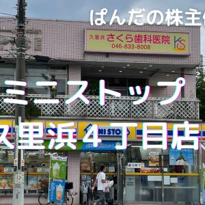 優待生活 ミニストップ久里浜4丁目店(*・ω・)ノ