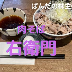 優待生活 肉そば右衛門(*・ω・)ノ