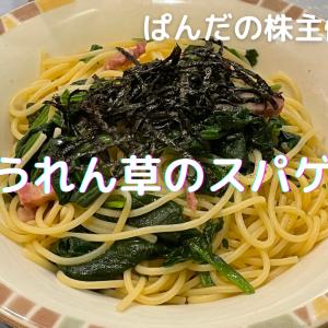 優待生活 ほうれん草のスパゲティ(*・ω・)ノ
