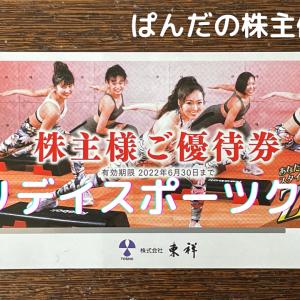 優待生活 ホリデイスポーツクラブ(*・ω・)ノ