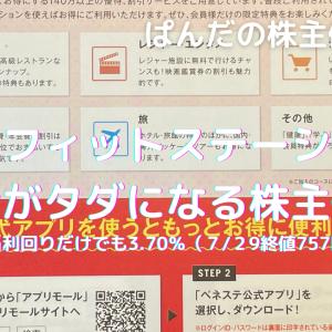 ベネフィットステーション会費がタダになる株主優待(*・ω・)ノ
