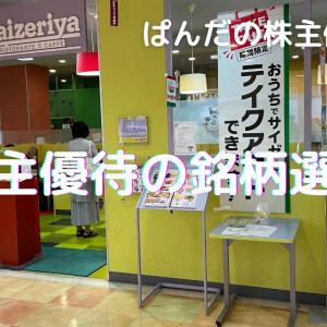 優待生活 株主優待の銘柄選び(*・ω・)ノ