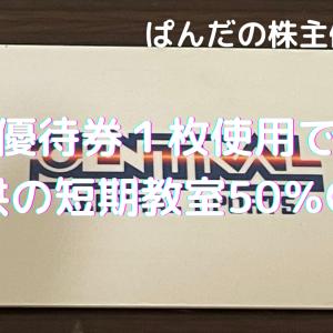 優待生活 優待券1枚使用で子供の短期教室50%OFF(*・ω・)ノ