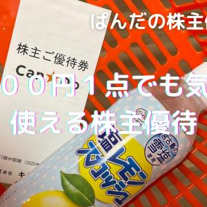 優待生活 100円1点でも気軽に使える株主優待(*・ω・)ノ
