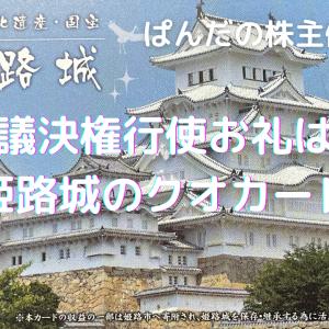 優待生活 議決権行使お礼は姫路城のクオカード(*・ω・)ノ