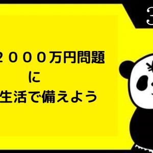老後2000万円問題に優待生活で備えよう(*・ω・)ノ