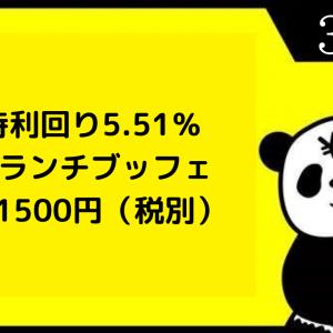優待利回り5.51%平日ランチブッフェ90分1500円(*・ω・)ノ