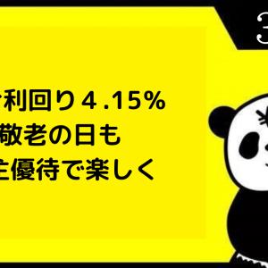 総合利回り4.15%敬老の日も株主優待で楽しく(*・ω・)ノ