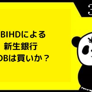SBIHDによる新生銀行TOBは買いか?