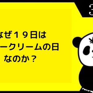 なぜ19日はシュークリームの日なのか?(*・ω・)ノ