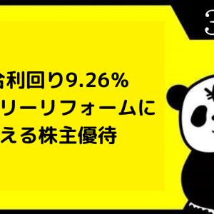 総合利回り9.26%配当1株40円ジュエリーリフォームに(*・ω・)ノ