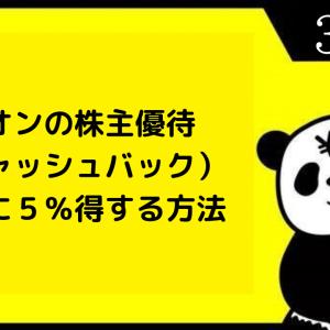 株主優待(キャッシュバック)に更に5%お得な買物をする方法(*・ω・)ノ