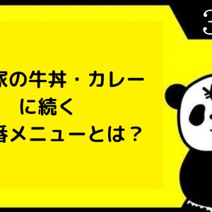 すき家の牛丼・カレーに続く新定番メニューとは?(*・ω・)ノ