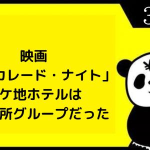 映画「マスカレード・ナイト」ロケ地のホテル(*・ω・)ノ