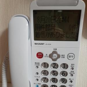 最近迷惑電話が多いので・・・