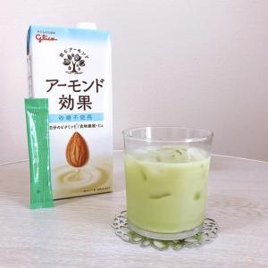 さっぱりまろやか♪青汁アーモンドミルク【アイス】