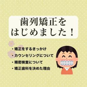 歯列矯正を始めました!きっかけ・カウンセリング・精密検査・矯正歯科を決めた理由【歯列矯正日記#01】