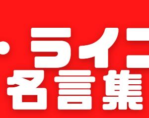 【和訳】キミ・ライコネン名言集