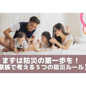 まずは防災の第一歩を!【家族で考える5つの防災ルール】