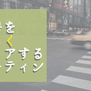 【バイクの街乗りスキル】赤信号視認から発進までの美しい流れ