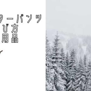 バイクの冬の防寒パンツ、ウインターパンツの選び方とおすすめの代用品