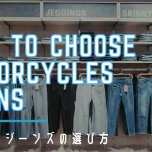 捨てたライダーが送る!バイク用ジーンズの選び方とおすすめしない人