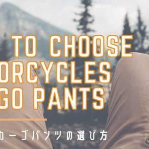バイク用カーゴパンツの特徴やおすすめ紹介とワークマンの性能一覧