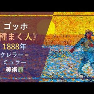 【「ゴッホ展」出品作解説】ゴッホ《種まく人》1888年、クレラー=ミュラー美術館:バルビゾン派のミレーの影響とゴッホの色彩・タッチ・構図の工夫(「ゴッホ展:響きあう魂」@東京都美術館)