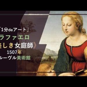 【作品解説動画】【1分deアート】ラファエロ《美しき女庭師》(1507年、ルーヴル美術館)―盛期ルネサンスの巨匠の肉体表現、人物配置、細部描写、遠近法の技が冴える聖母子の絵 #Shorts