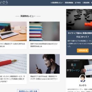 【英語学習ブログ紹介】えいさら:35歳からの英語学習への取組み